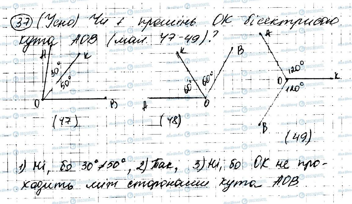 ГДЗ Геометрия 7 класс страница 37