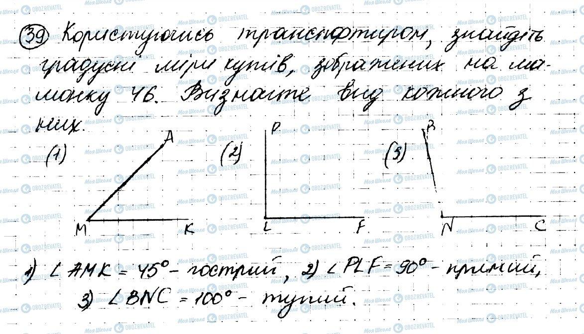 ГДЗ Геометрія 7 клас сторінка 39