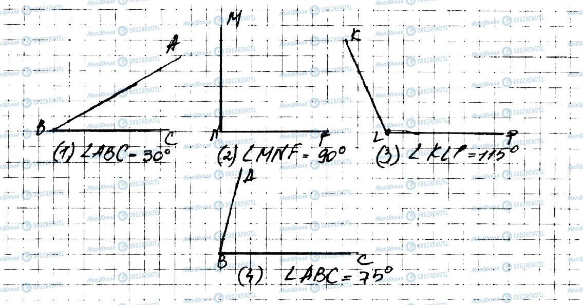ГДЗ Геометрія 7 клас сторінка 40