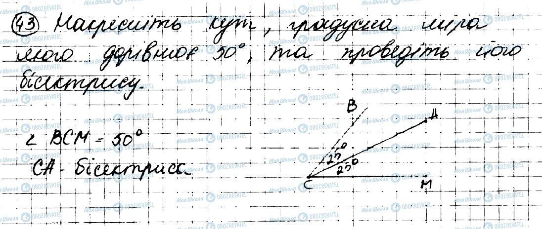 ГДЗ Геометрія 7 клас сторінка 43