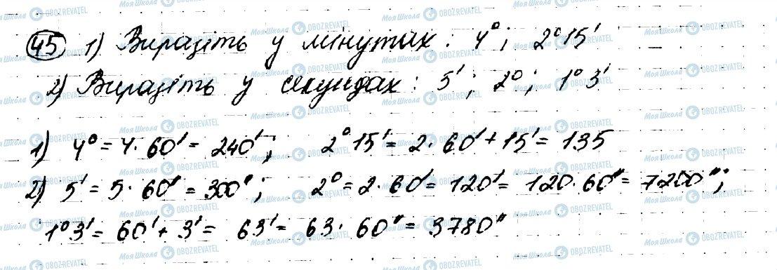 ГДЗ Геометрія 7 клас сторінка 45