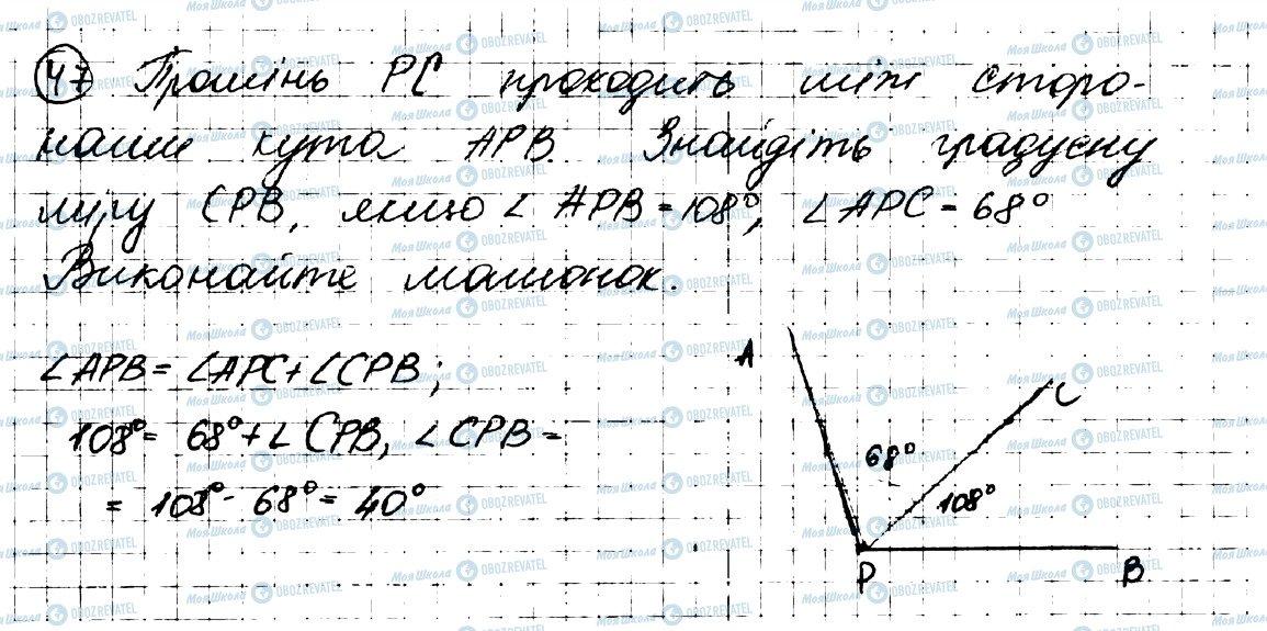 ГДЗ Геометрія 7 клас сторінка 47