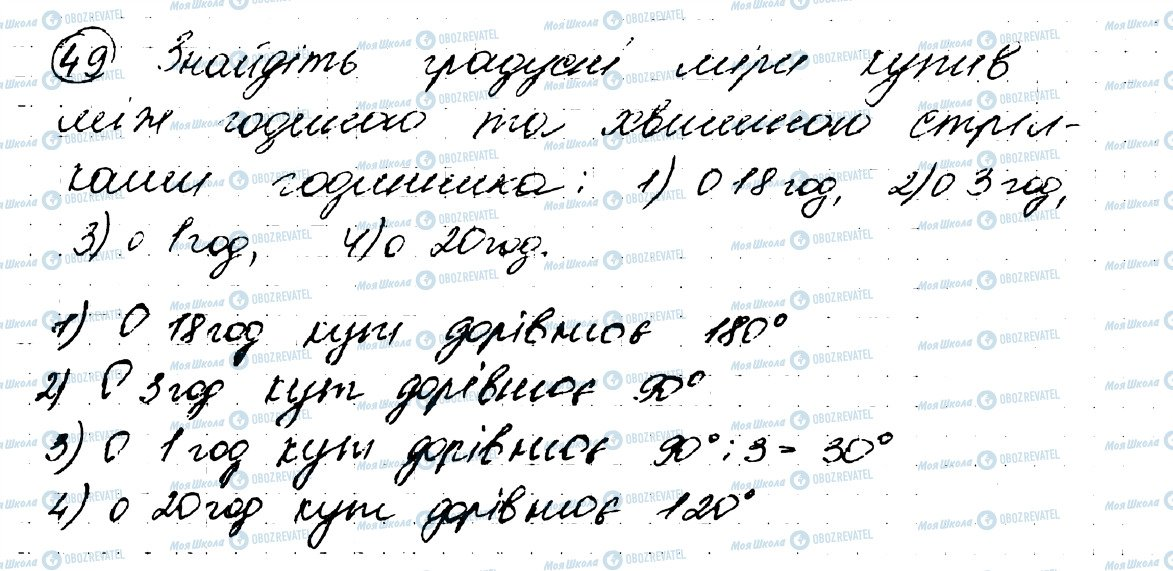 ГДЗ Геометрія 7 клас сторінка 49