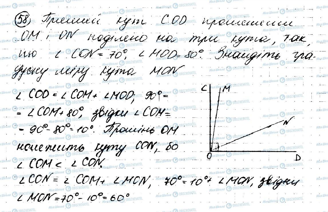 ГДЗ Геометрія 7 клас сторінка 58
