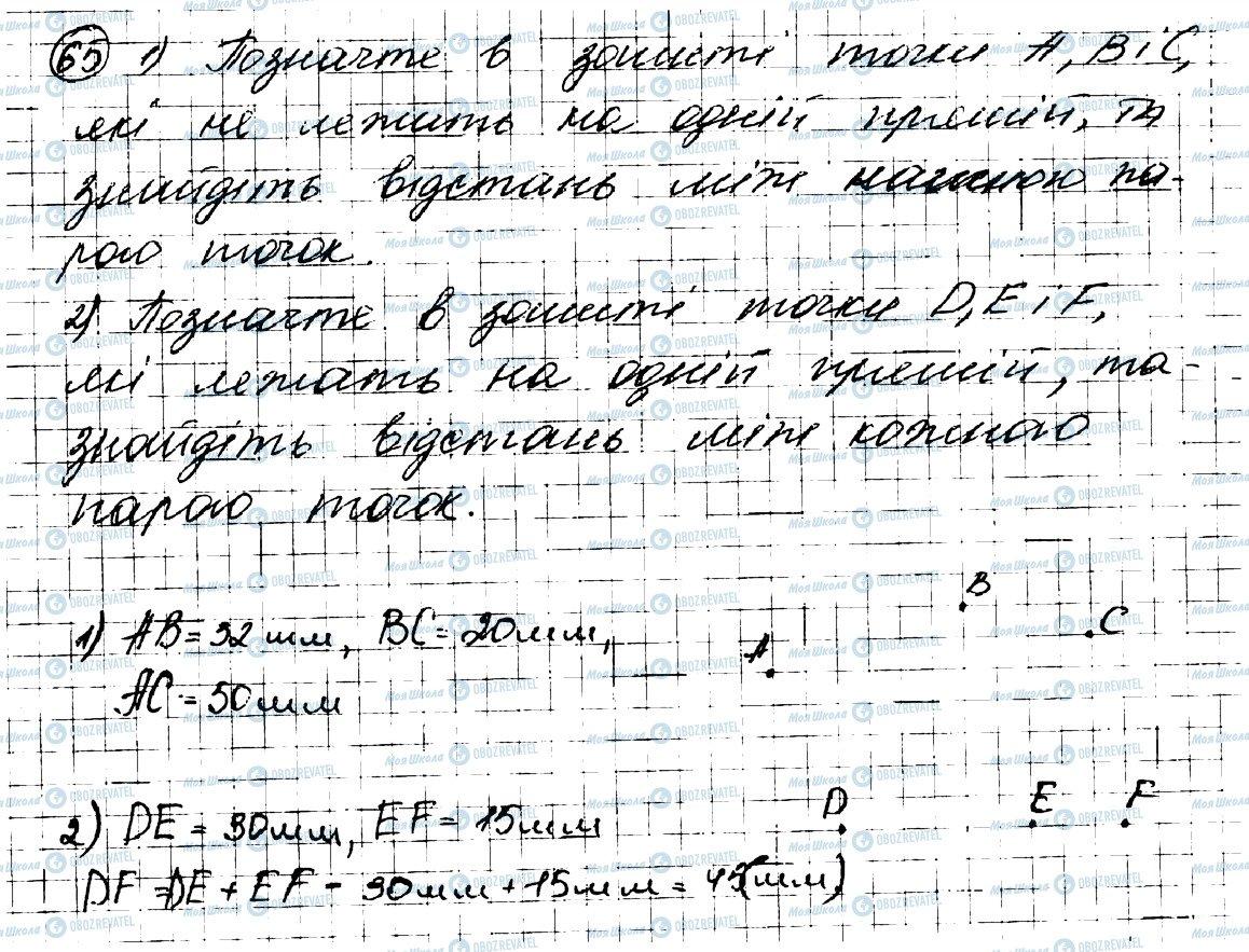 ГДЗ Геометрія 7 клас сторінка 65
