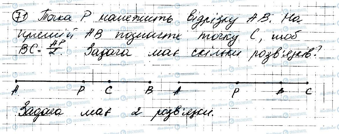 ГДЗ Геометрія 7 клас сторінка 71