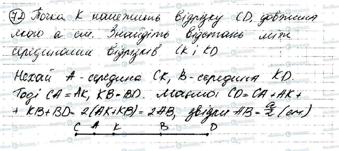 ГДЗ Геометрія 7 клас сторінка 72