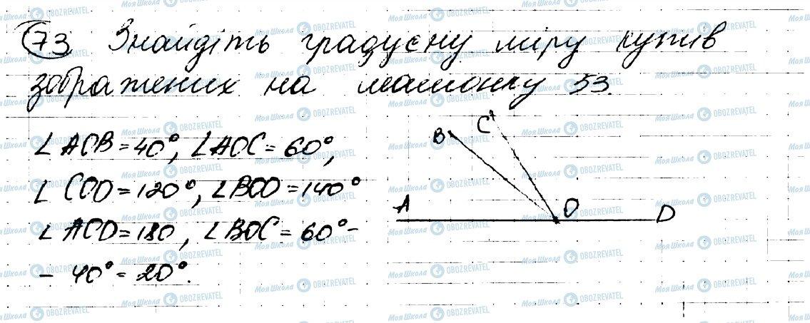 ГДЗ Геометрія 7 клас сторінка 73