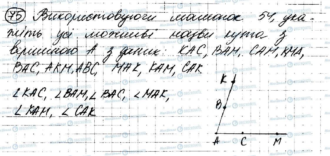ГДЗ Геометрія 7 клас сторінка 75