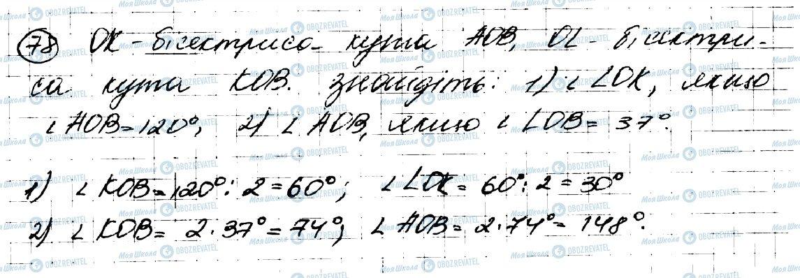 ГДЗ Геометрія 7 клас сторінка 78