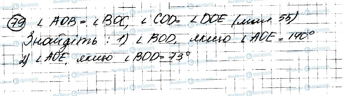 ГДЗ Геометрія 7 клас сторінка 79