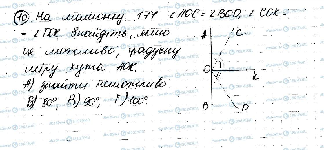 ГДЗ Геометрия 7 класс страница 10