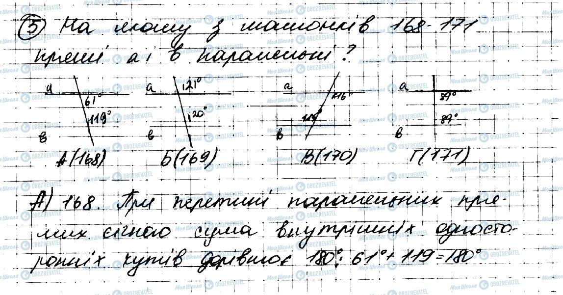 ГДЗ Геометрія 7 клас сторінка 5