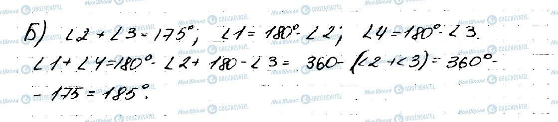 ГДЗ Геометрія 7 клас сторінка 8