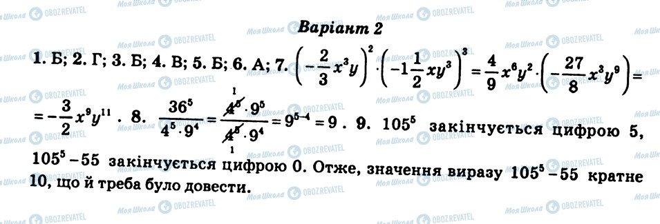 ГДЗ Алгебра 7 класс страница КР2