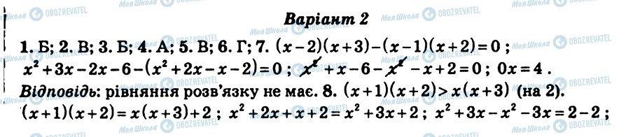 ГДЗ Алгебра 7 клас сторінка КР3