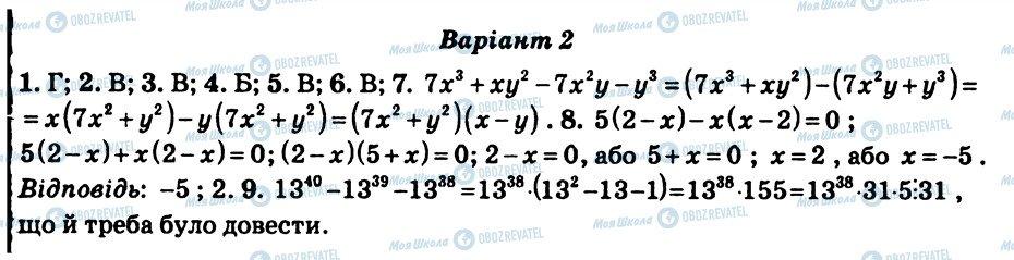 ГДЗ Алгебра 7 клас сторінка КР4