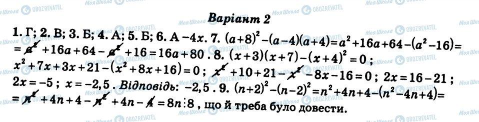 ГДЗ Алгебра 7 класс страница КР5