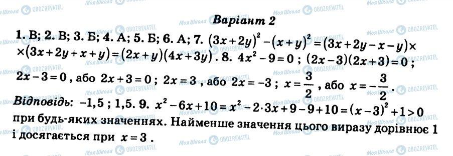ГДЗ Алгебра 7 класс страница КР6