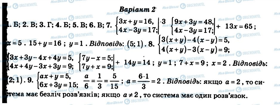 ГДЗ Алгебра 7 класс страница КР8