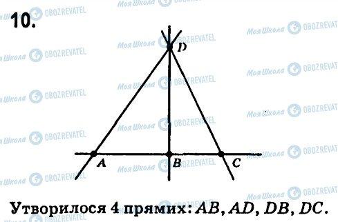 ГДЗ Геометрія 7 клас сторінка 10