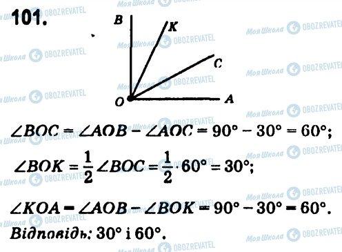 ГДЗ Геометрія 7 клас сторінка 101