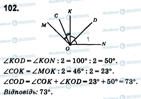 ГДЗ Геометрія 7 клас сторінка 102