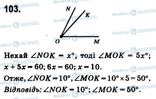 ГДЗ Геометрия 7 класс страница 103