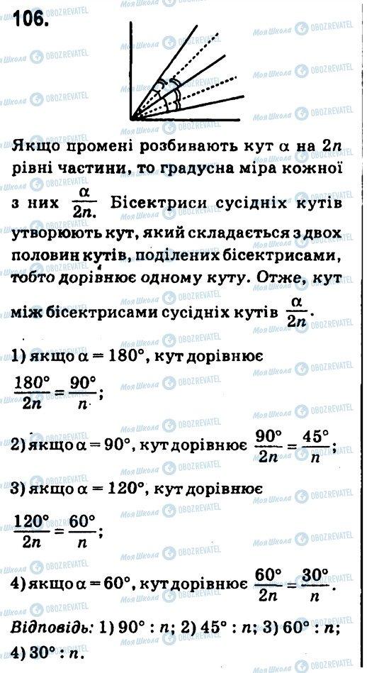 ГДЗ Геометрія 7 клас сторінка 106