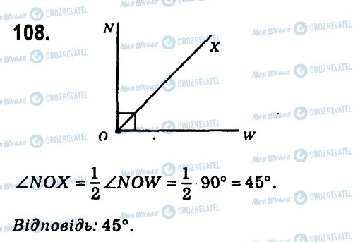 ГДЗ Геометрія 7 клас сторінка 108