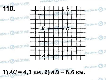 ГДЗ Геометрія 7 клас сторінка 110
