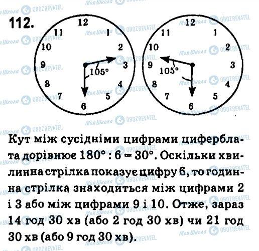 ГДЗ Геометрія 7 клас сторінка 112