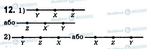 ГДЗ Геометрія 7 клас сторінка 12