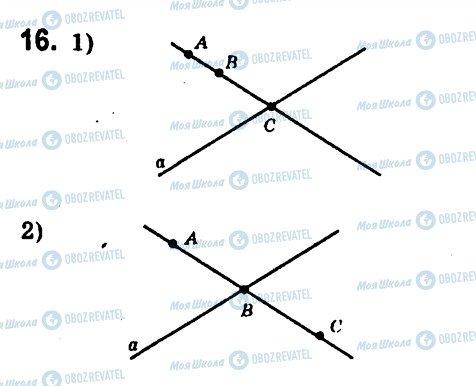 ГДЗ Геометрія 7 клас сторінка 16
