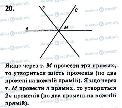 ГДЗ Геометрія 7 клас сторінка 20