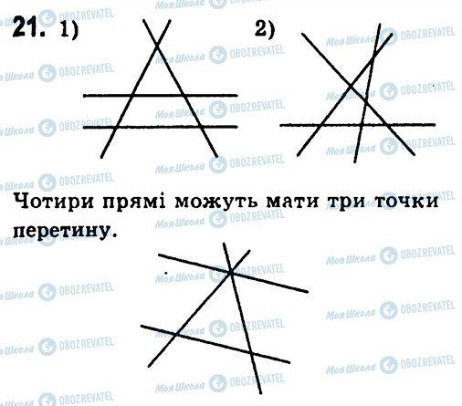 ГДЗ Геометрія 7 клас сторінка 21