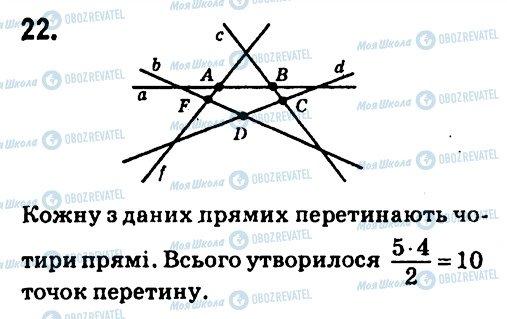 ГДЗ Геометрія 7 клас сторінка 22