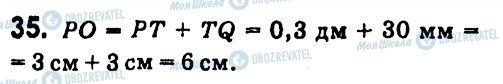 ГДЗ Геометрія 7 клас сторінка 35