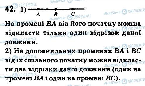 ГДЗ Геометрія 7 клас сторінка 42