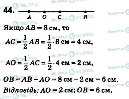 ГДЗ Геометрія 7 клас сторінка 44