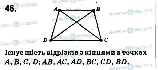 ГДЗ Геометрія 7 клас сторінка 46