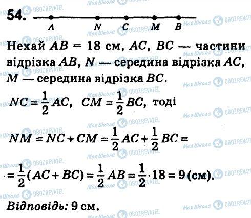 ГДЗ Геометрія 7 клас сторінка 54