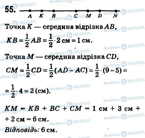 ГДЗ Геометрія 7 клас сторінка 55