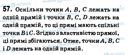 ГДЗ Геометрія 7 клас сторінка 57