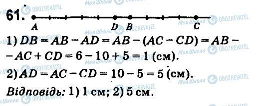 ГДЗ Геометрія 7 клас сторінка 61