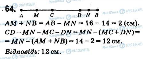 ГДЗ Геометрія 7 клас сторінка 64