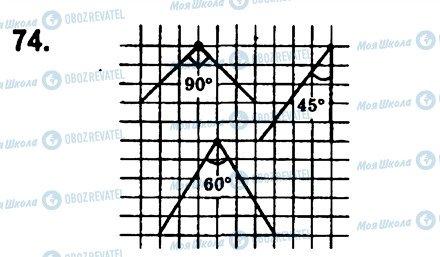ГДЗ Геометрія 7 клас сторінка 74