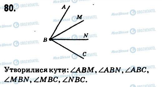 ГДЗ Геометрія 7 клас сторінка 80
