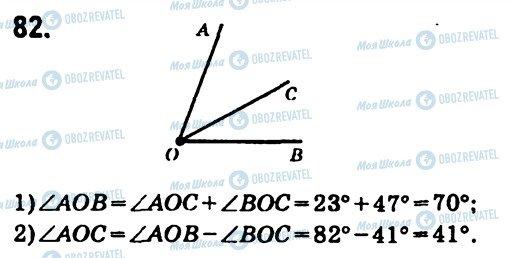 ГДЗ Геометрія 7 клас сторінка 82