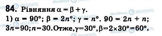 ГДЗ Геометрія 7 клас сторінка 84